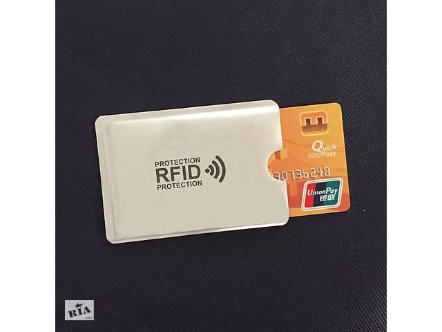 купить бу Кардхолдер з захистом банківських карт Pay pass (ANTI RFID) і ID карти в Павлограді