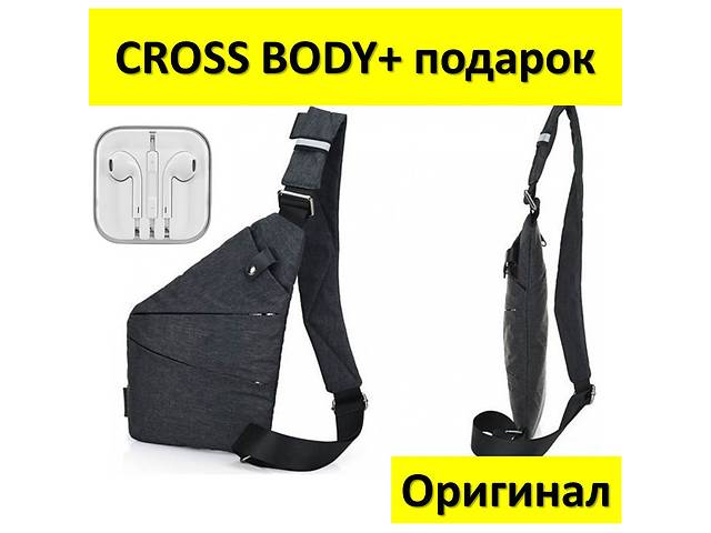 Мужская сумка Cross Body! CrossBody! Оригинал+ наушники в подарок- объявление о продаже  в Харькове