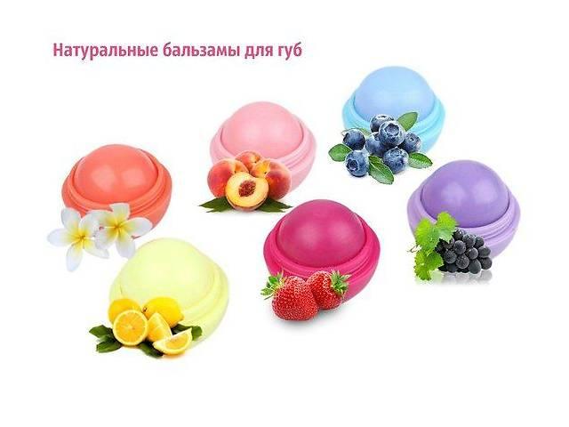 Бальзам для губ шар- объявление о продаже  в Киеве