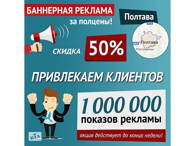 купить бу Баннерная реклама в Полтаве, скидка 50% до конца недели  в Украине