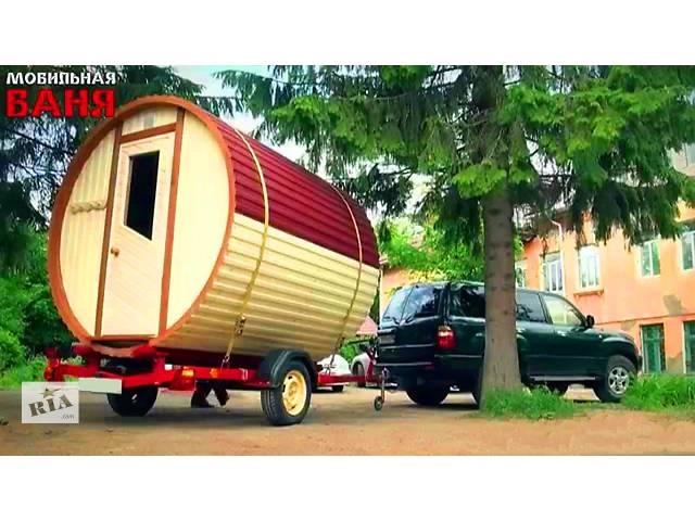Баня Бочка «Мобильная» Отныне можно париться где угодно!- объявление о продаже  в Днепре (Днепропетровск)