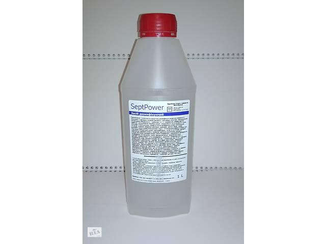 Антисептик спиртовой SeptPower, 1 литр. Договор. Сертификат. Отсрочка- объявление о продаже  в Желтых Водах