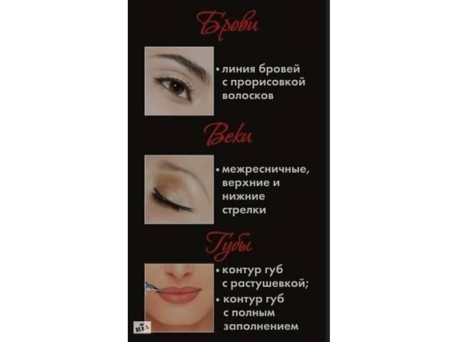 Татуаж, перманентный макияж, микропигментирование