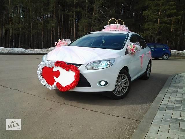Авто на свадьбу - Белый Ford Focus седан Краматорск- объявление о продаже  в Краматорске