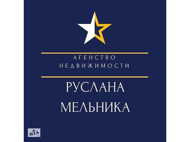 бу Бесплатная реклама о продаже, аренде недвижимости в Киеве