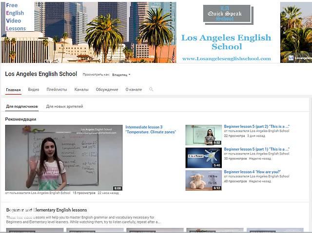 Бесплатные уроки английского Los Angeles English School- объявление о продаже  в Киеве