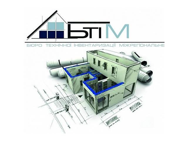 купить бу БТИ М , Бюро технической инвентаризации межрегиональное  в Украине