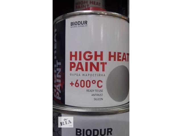 Термостійка жаростійка фарба +600 C- объявление о продаже  в Львове