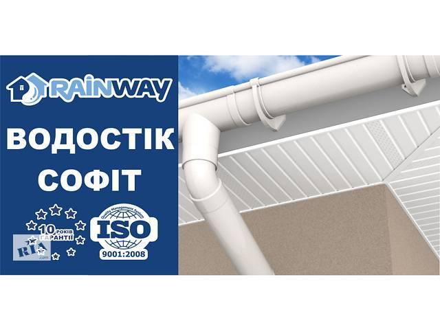 бу Водосточная система rainway от производителя в Києві