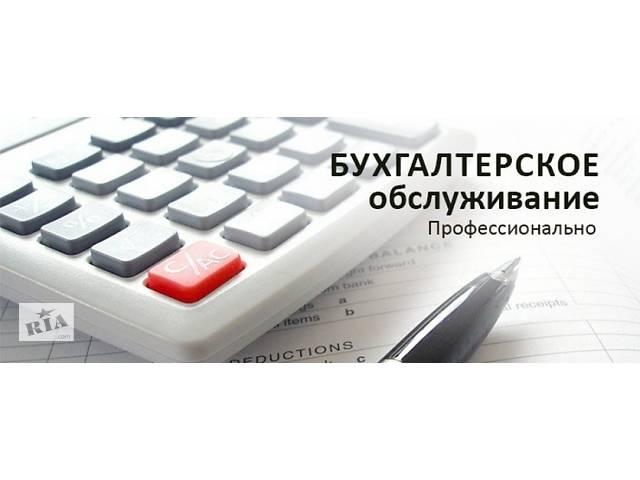 Бухгалтерское обслуживание- объявление о продаже   в Украине