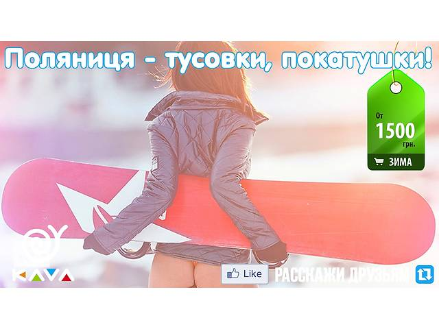 Буковель, Карпаты - зимний отдых KAVA- объявление о продаже   в Украине