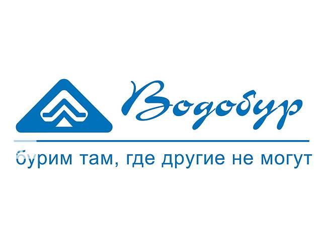 Бурение скважин на воду в Харькове и Харьковской обл- объявление о продаже  в Харьковской области