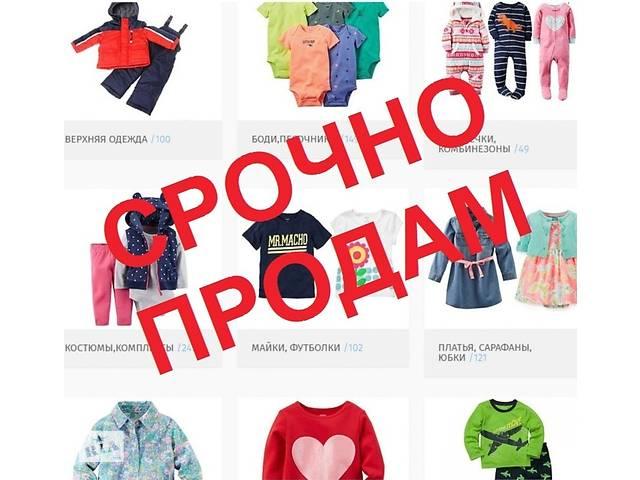 ТЕРМІНОВО! Продам оптом дитячий одяг Carters OshKosh (1750ед.товару ... 0f1bcd3fdb868