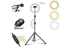 Набор блогера 4в1 Кольцевая лампа диаметром 20см со штативом 2м + микрофон петличка + пульт Bluetooth