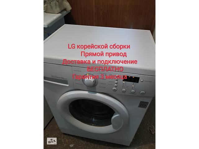 Стиральная машина с прямым приводом LG Direct Drive- объявление о продаже  в Киеве
