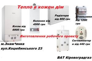 ОАО Кировоградгаз магазин: