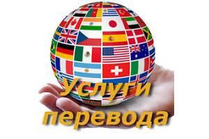Бюро переводов/переводчик - более 50 языков. Апостиль.  Легализация.