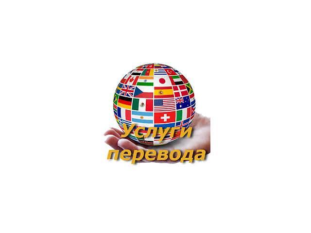 продам Бюро переводов/переводчик - более 50 языков. Апостиль.  Легализация. бу в Киеве
