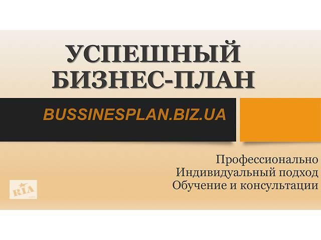 Бизнес-план, инвестиционный проект, ТЕО- объявление о продаже  в Одессе