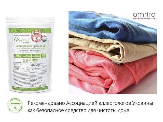 бу Экопорошок для цветных вещей Шанталь, 800 г в Одессе
