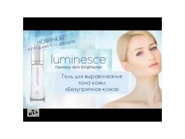 Осветлитель кожи LUMINESCE