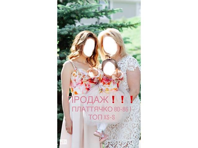 de611a811e623a Family look , платтячко+топ для мами - Дитячий одяг в Львові на RIA.com
