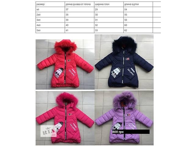 Куртка зимова на дівчинку 2-6 років - Дитячий одяг в Тернополі на ... fcf1c38144c7d