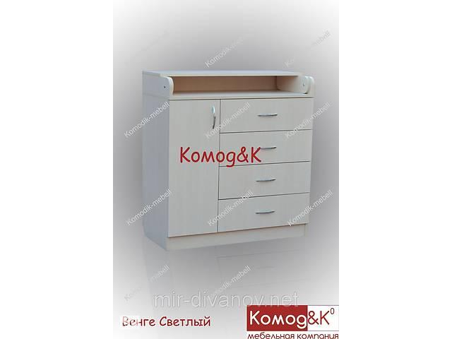 Комод пеленальный( пеленатор) 4+1 Венге Светлый- объявление о продаже  в Дружковке