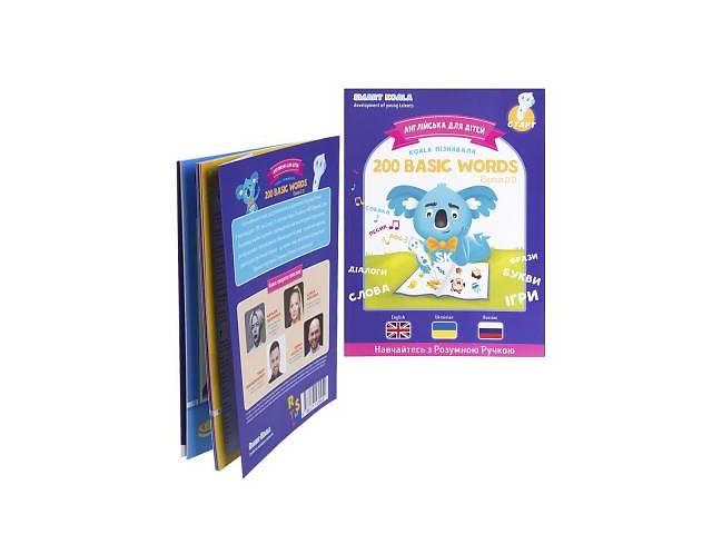 купить бу Интерактивная игрушка Smart Koala Книга Smart Koala 200 Basic English Words (Season 2) №2 (SKB200BWS в Киеве