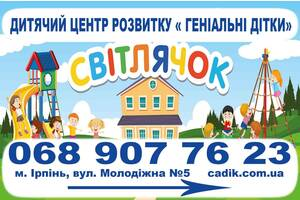 "часный детский садик ""Світлячок, геніальні дітки"" набор в групи 3-6 лет"