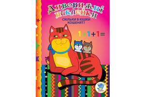 """Книга. Серія: Дивовижні наклейки """"Скільки в кішки кошенят"""" 402429"""