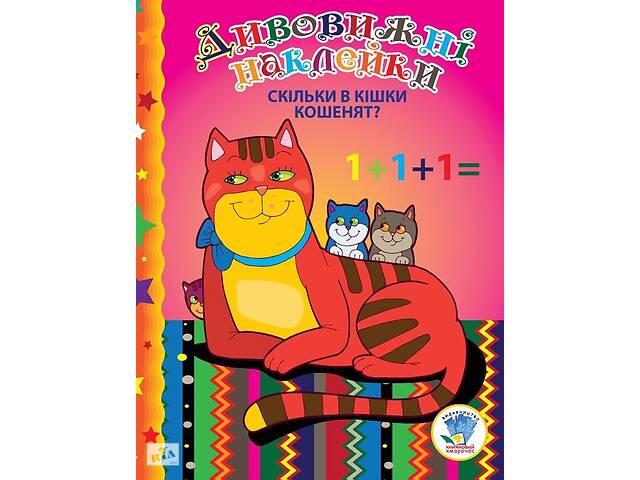 """бу Книга. Серія: Дивовижні наклейки """"Скільки в кішки кошенят"""" 402429 в Одессе"""