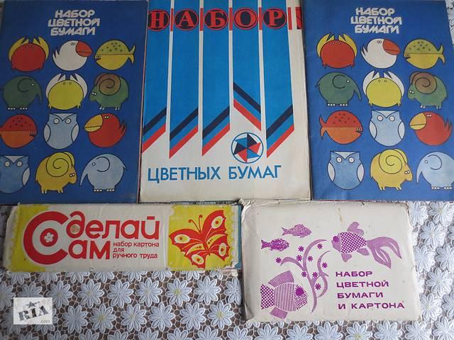 Наборы цветной бумаги и картона- объявление о продаже  в Тернополе