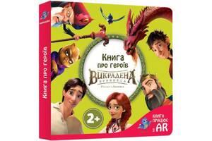 Обучающий набор Monticolar Книга с дополненной реальностью Руслан и Людмила (SKMBRL004)
