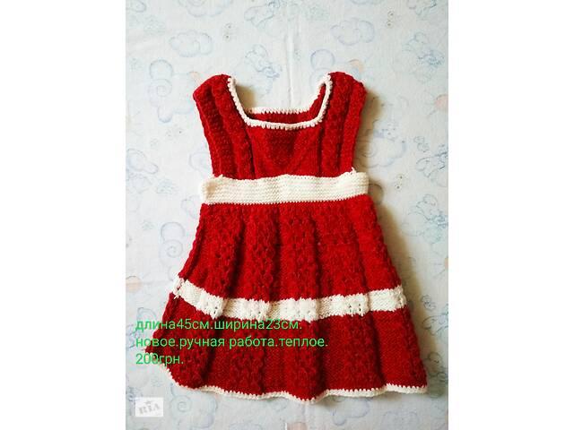 бу Платье вязаное,новое для девочки в Никополе