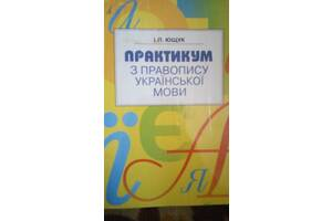 Практикум з української мови