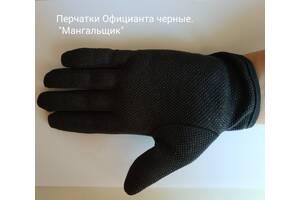 Перчатки для официантов (мангальщик) черные Размер 9 (L)