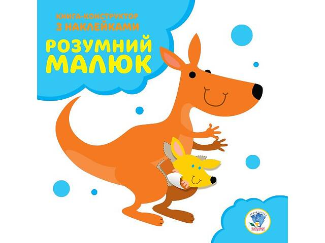 бу Серія: Розвивайка. Розумний малюк. Книга №1. Кенгуру 402818 в Одессе