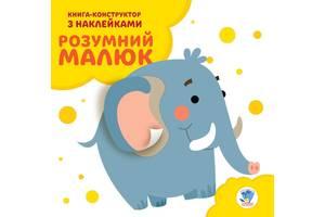 Серія: Розвивайка. Розумний малюк. Книга №3. Слоненя 402832