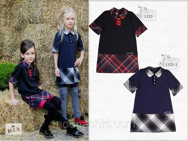 Школьное платье тм Mone (черное и синее) р-р 122- объявление о продаже  в Киеве