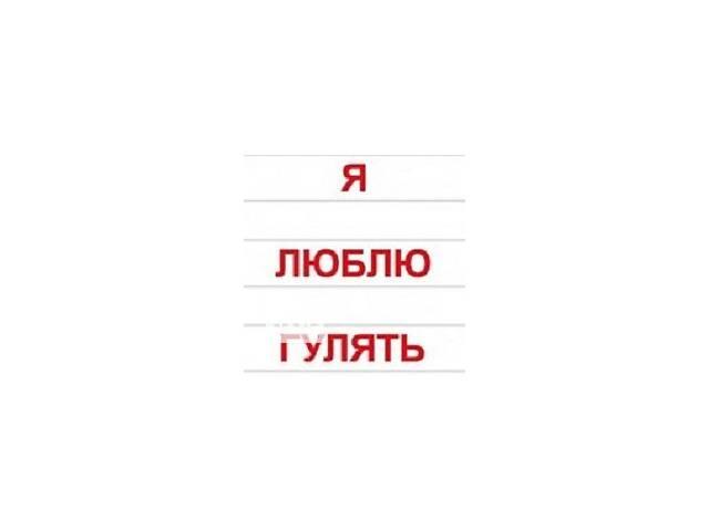 продам Чтение по Доману Набор 120 карточек с подписями слов бу в Никополе (Днепропетровской обл.)
