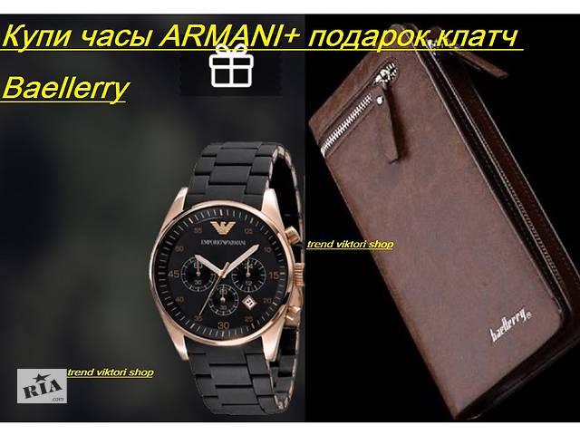АКЦИЯ!!! Комплект часы Emporio Armani и клатч Emporio Armani