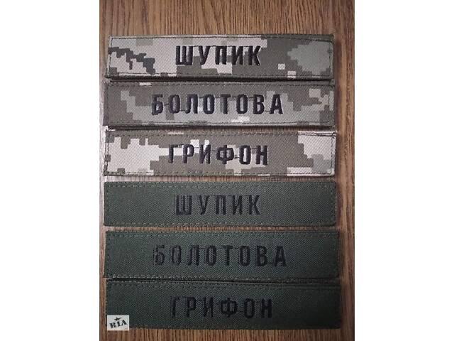 купить бу Нашивка нагрудна іменна ЗСУ фамілія нового зразка чорна нитка в Харкові