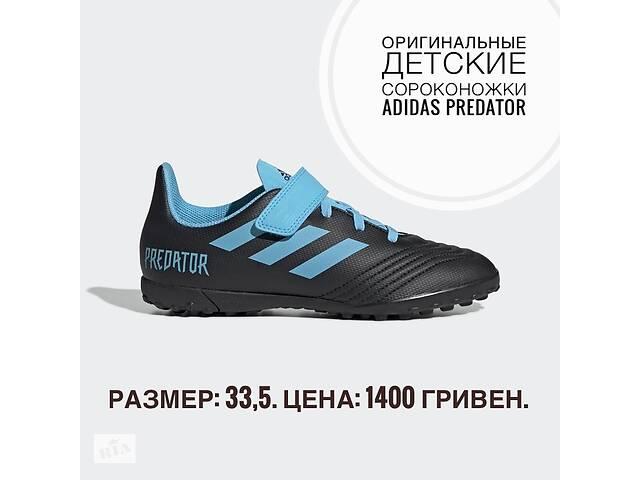 продам Оригинальные детские сороконожки Adidas Predator. Размер: 33,5 бу в Одессе