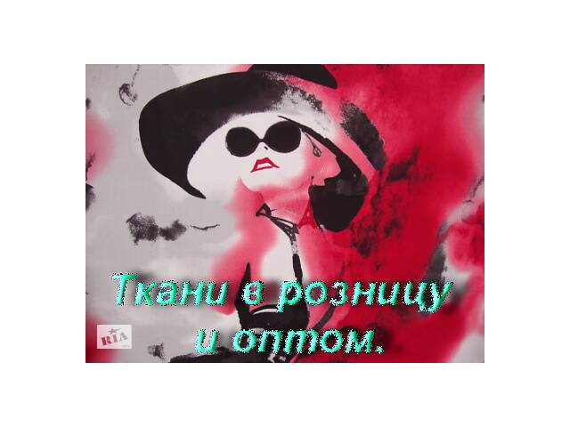 купить бу Стоковые ткани в розницу. в Харькове