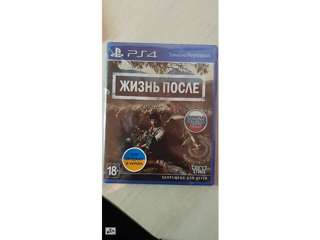 бу Диск Days.Gone PS4 в Полтаве