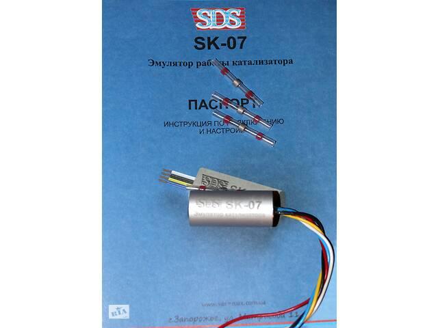 продам Эмулятор катализатора - лямбда зонда SK-02, 07, 06 - оригинал бу в Одессе