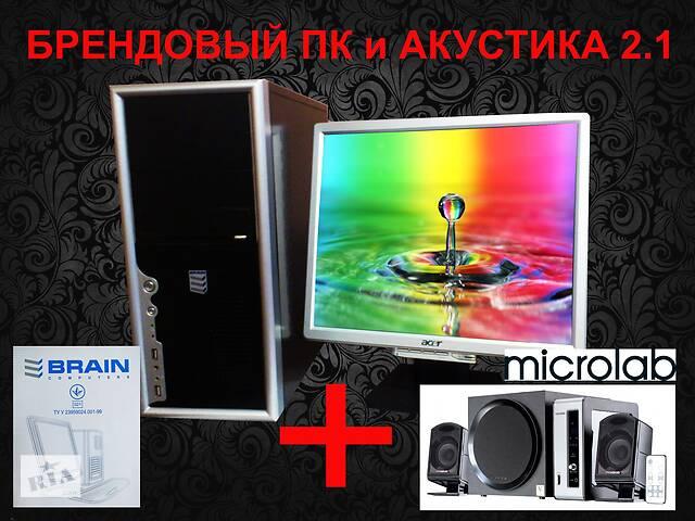 Настольный персональный компьютер, брендовый десктоп Brain + классная акустика 2.1 Microlab