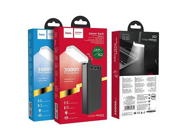 купить бу Power Bank Hoco J62 Jove table lamp mobile power 30000mAh Black,White в Самборе