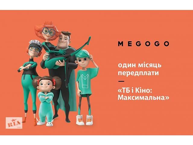 Промокод на MEGOGO; SWEET TV тариф М ( 3 месяца)- объявление о продаже  в Днепре (Днепропетровск)